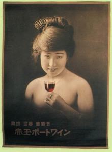 Akadama, Sweet Wine - Cartel publicitario para un vino dulce, Japón, 1922