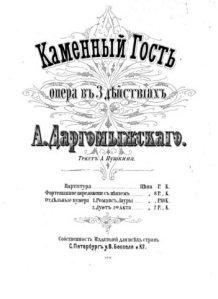 Aleksandr Serguéievich Dargomyzhski – El Convidado de piedra, partitura original de 1871