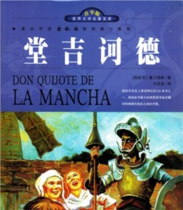El Quijote y Sancho recorren China