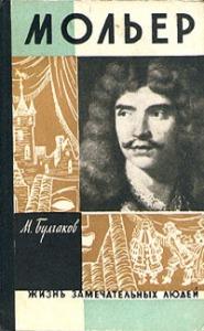 Mijaíl Bulgákov - Vida del señor de Molière (edición rusa de 1962)