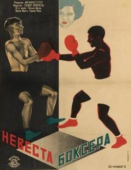 Cartel soviético de la película alemana Die Boxerbraut (1926)